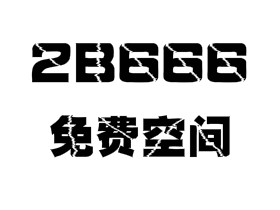 2b666 免费1G php空间 建议测试学习使用