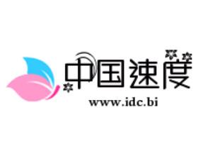 中国速度:香港 250元/年 2核1G 30G 3M宽带
