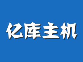亿库主机 – 1G全能免费空间 100G流量 北京