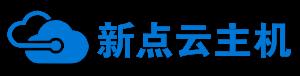 新点云主机 - 免费香港主机,300M空间,免备案