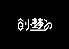 创梦网络 - 宿迁移动高防2核2G10M 60/月 16核16G独服 300/月起