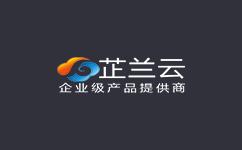 芷兰云 – 企业认证免费二个月服务器 4核4G10M 50G磁盘 80/月