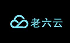老六云 – 香港CN2 VPS 23/月 香港NTT VPS 9.9/月 附VPS评测