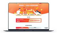 华纳云 – 新人大礼包,无门槛直降400 E5-2660 16G 1200/月
